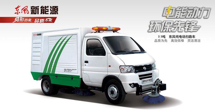 东风新能源纯电动扫路车