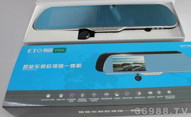 易图P500一体机(后视镜+记录仪+导航)