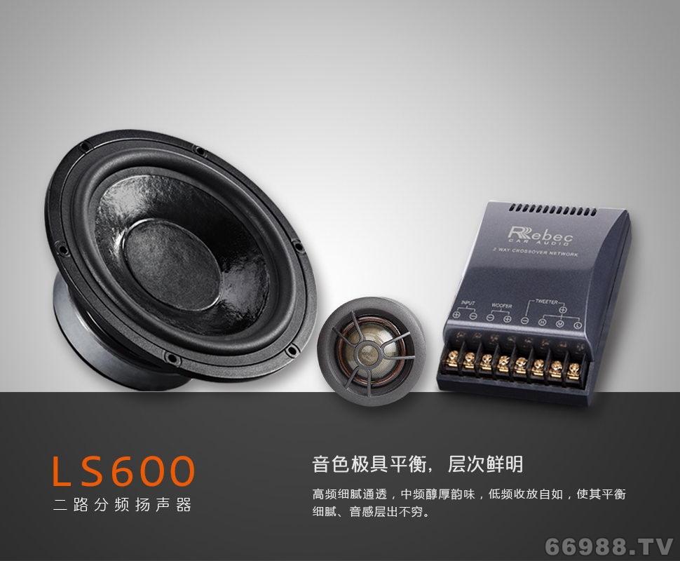 佰芙Rebec(雷贝琴)LS600汽车音响