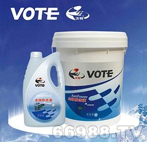 沃特(VOTE)防冻液