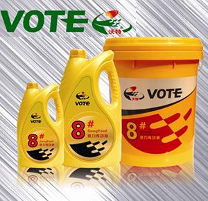 沃特(VOTE)8#液力传动油