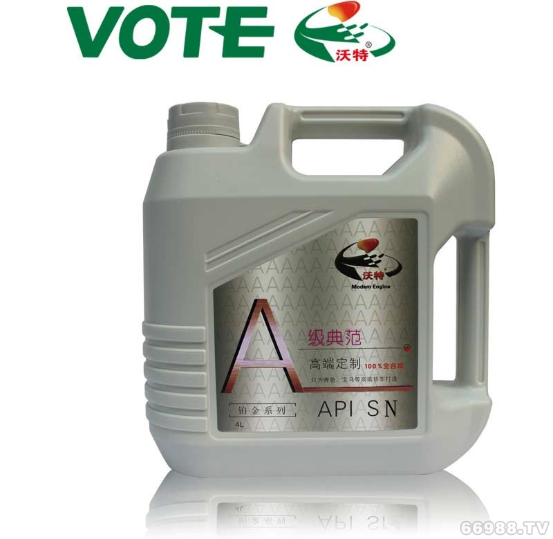 沃特(VOTE)SN-A级典范汽车机油