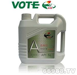 沃特(VOTE)SL-A级典范汽车机油