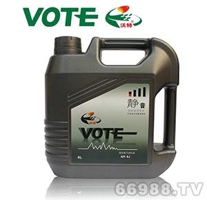 沃特(VOTE)SJ静音汽车机油