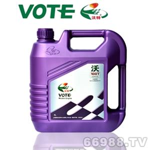 沃特(VOTE)SL汽车机油