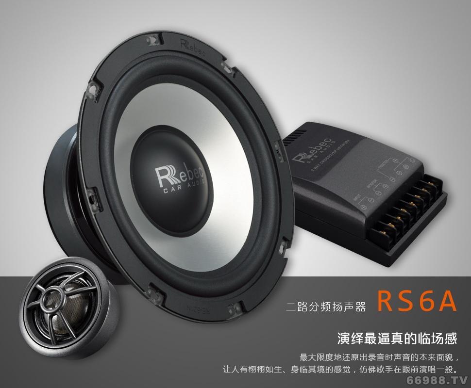 佰芙Rebec(雷贝琴)RS6A汽车音响