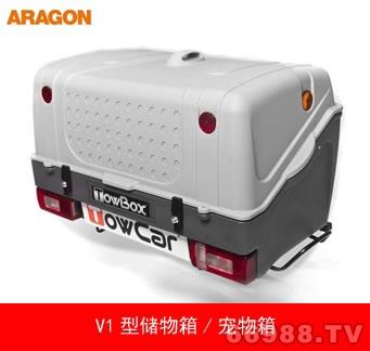 西班牙Aragon阿拉贡V1储物箱-宠物箱