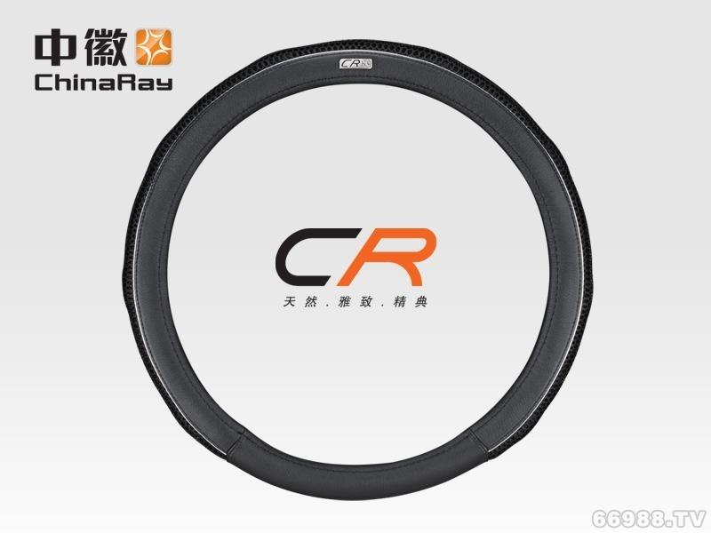 中徽CR(冰蚕丝织)方向盘套FCR-B3326
