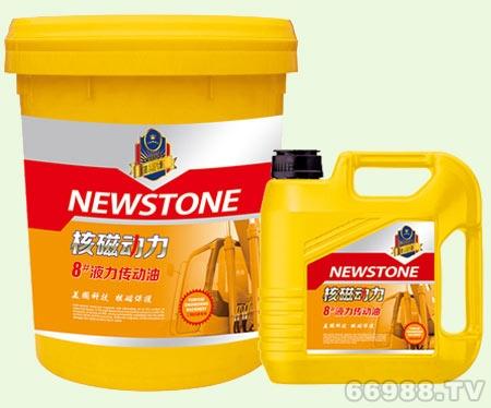 新石纽斯顿8#液力传动油
