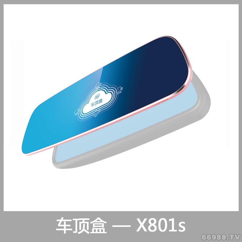 善领车顶盒X801s