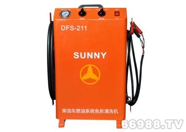车安达SUNNY DFS-211柴油车燃油系统免拆清洗机
