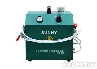 车安达SUNNY AFS-220燃烧室泡沫清洗机
