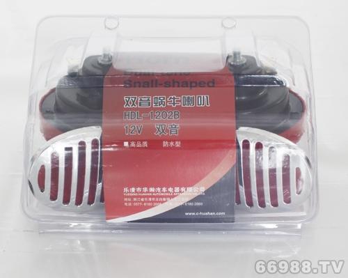 华瀚DL-1202B汽车喇叭