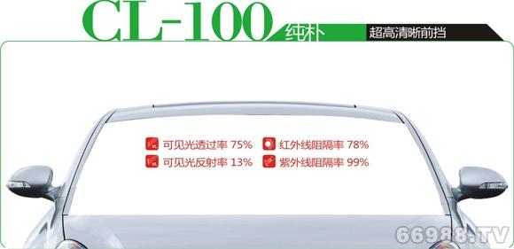 欧芭FIL-Art美装防爆太阳膜CL-100 纯朴
