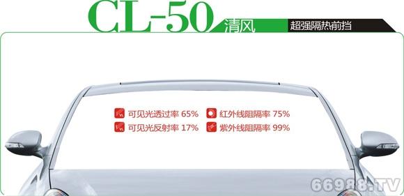 欧芭FIL-Art美装防爆太阳膜CL-50 清风