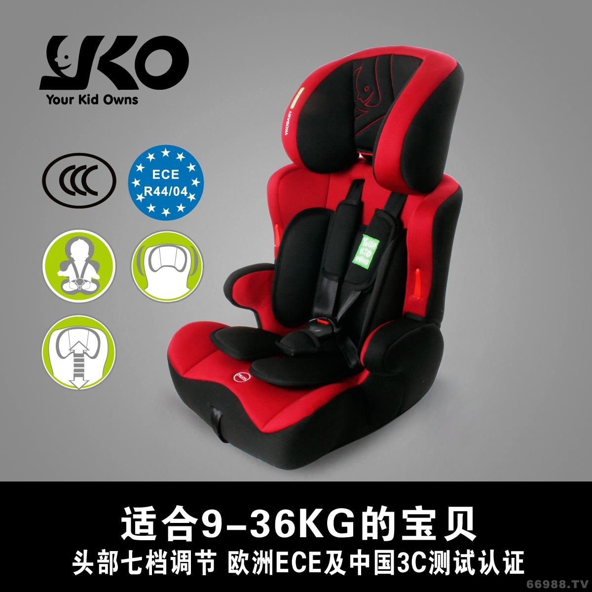 艺高YKO汽车儿童安全座椅 933