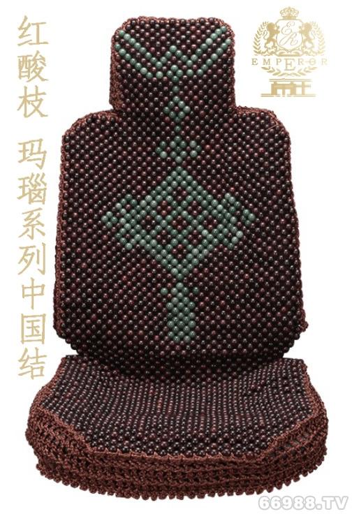 帝王玛瑙红酸枝汽车坐垫(中国结)