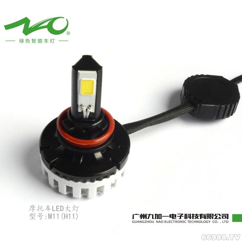 九加一(NAO)摩托车LED大灯H11 H8,H9 全球首款H11LED前照灯