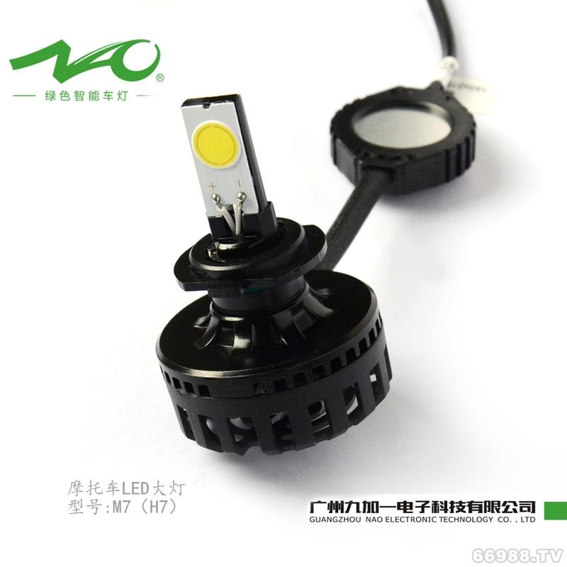 九加一(NAO)摩托车LED大灯M7(H7)全球唯一款