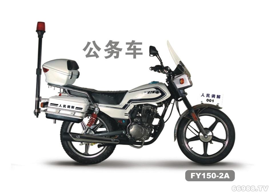 飞鹰FY150-2A 公务车摩托车