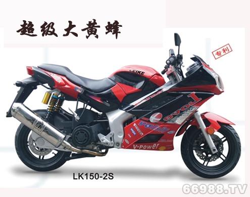 雷克超级大黄蜂LK150-2S摩托车