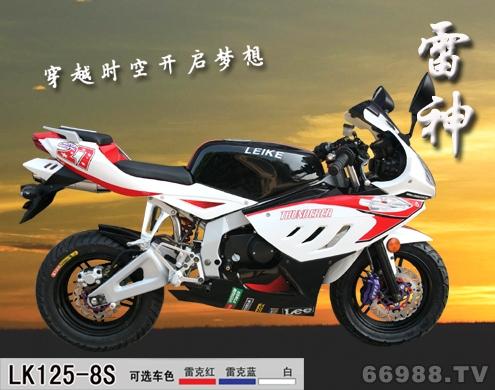 雷克雷神LK125-8S摩托车