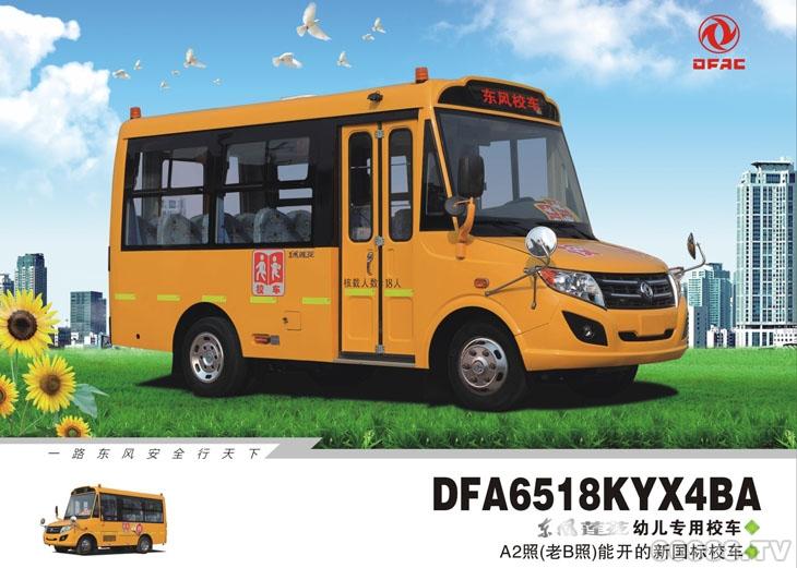 东风莲花DFA6518KYX4BA型幼儿专用校车