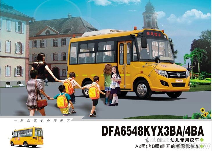 东风莲花DFA6548KYX3BA/4BA型幼儿专用校车
