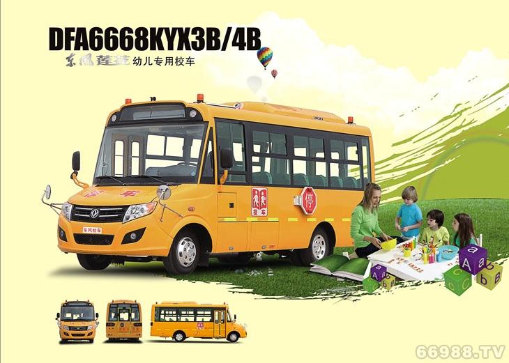 东风莲花DFA6668KYX3B/4B型幼儿专用校车
