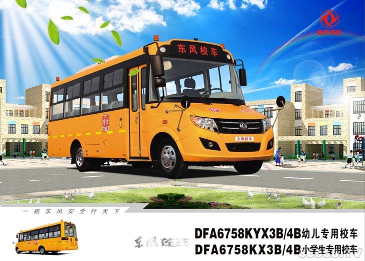 东风莲花DFA6758KYX3B/4B型幼儿专用校车