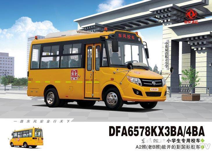 东风莲花DFA6578KX3B/4BA型幼儿专用校车