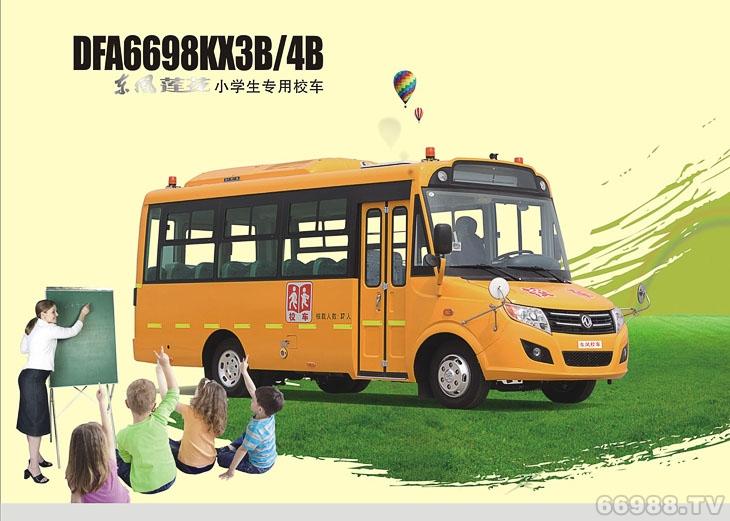 东风莲花DFA6698KX3B/4B型幼儿专用校车