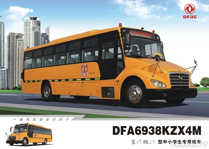 东风莲花DFA6938KZX4M型中学生专用校车