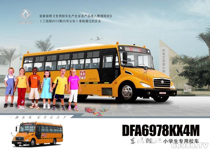 东风莲花DFA6978KZX4M型中学生专用校车