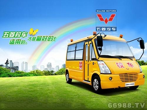 五菱GL6508XQ小学生专用校车