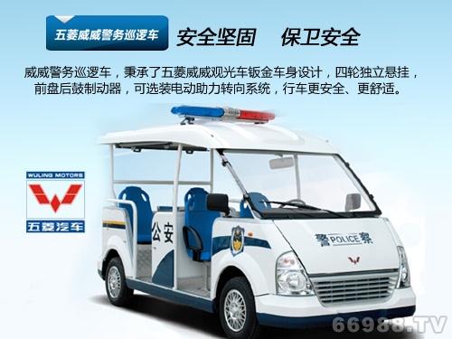 五菱威威警务巡逻车