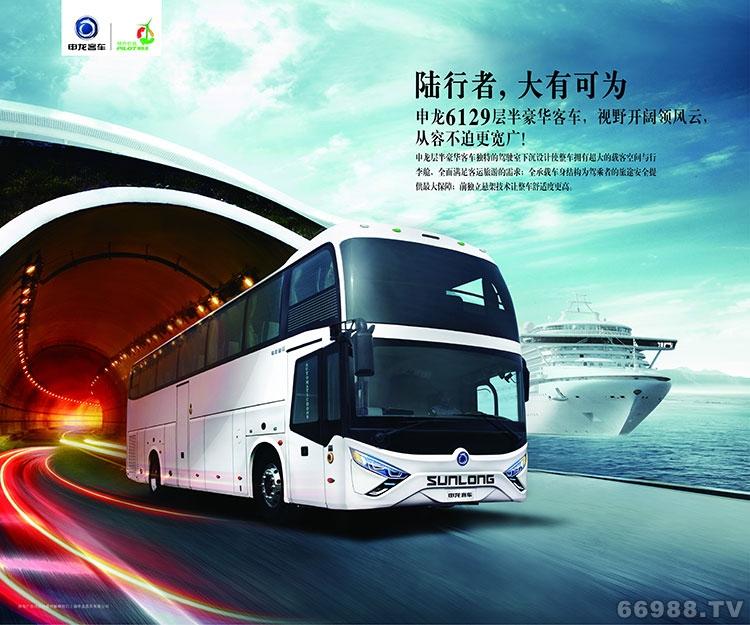 申龙客运SLK6129