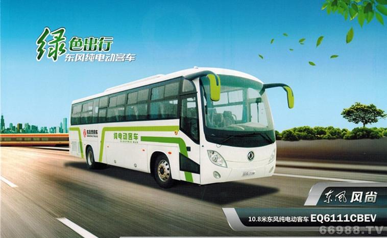 东风风尚10.8米客车