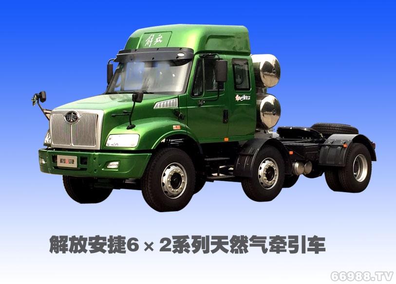 解放安捷6×2LNG牵引车
