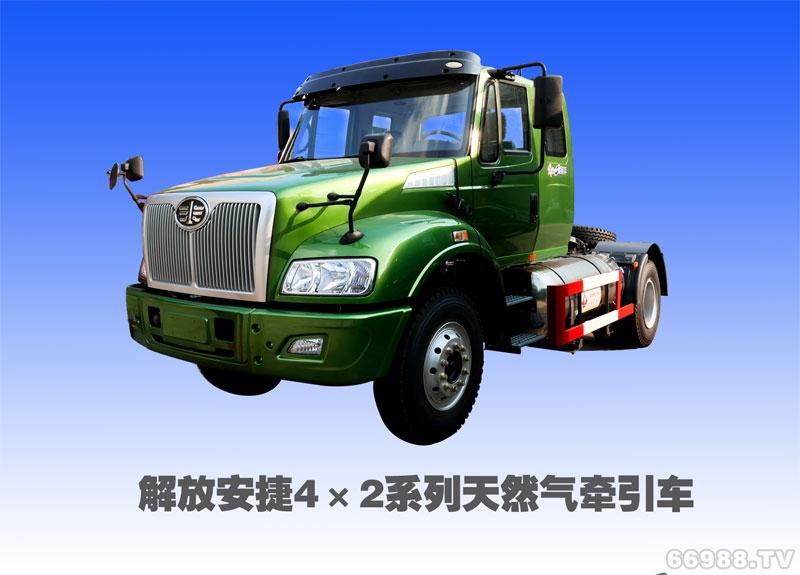 解放安捷4×2LNG牵引车