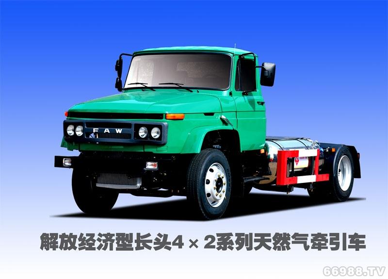 经济型解放长头4×2LNG牵引车