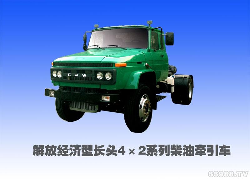 经济型解放长头4×2牵引车
