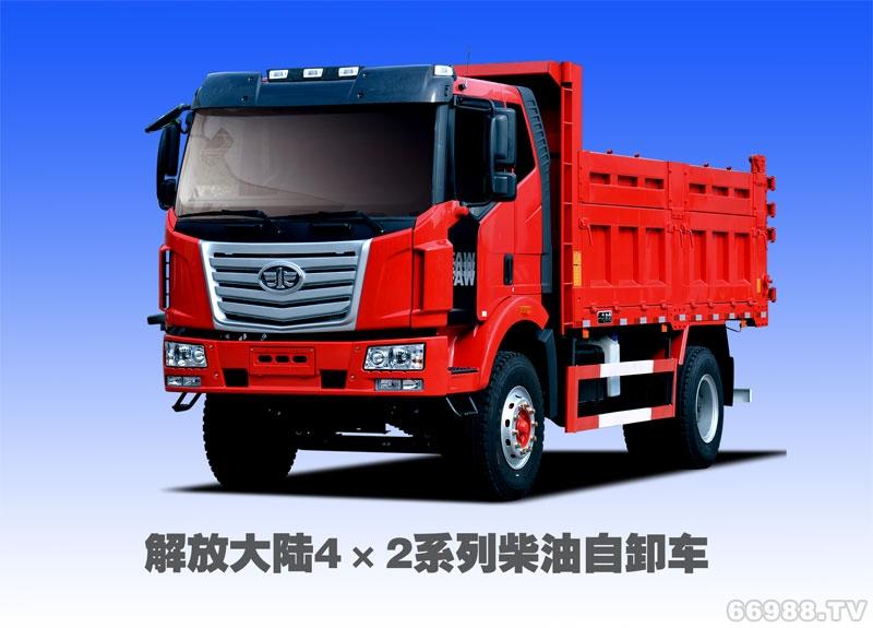 金陆4×2自卸车