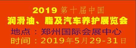 2019第十届中国润滑油、脂及汽车养护展览会