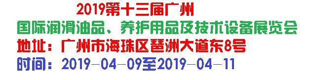 2019第十三届广州国际润滑油品、养护用...