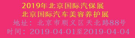 2019年北京国际汽保展北京国际汽车美容...
