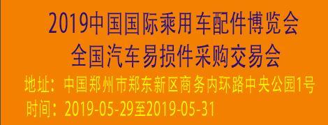 2019中国国际乘用车配件博览会暨全国汽...