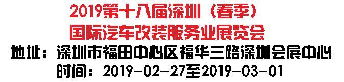 2019第十八届深圳(春季)国际汽车改装...