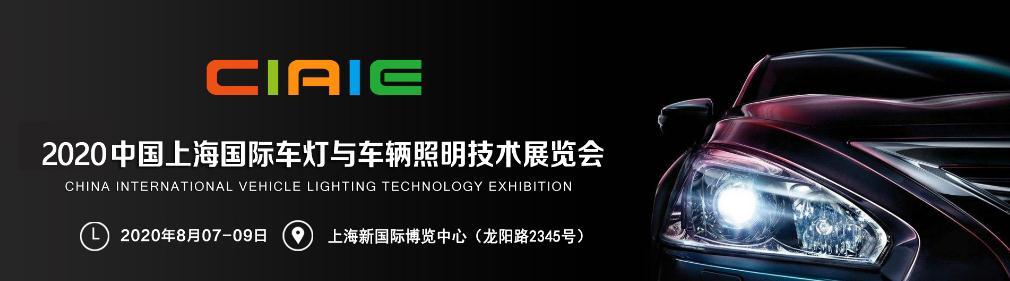 2020中国上海国际车灯与车辆照明技术展览会