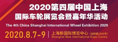 2020 第四届中国上海国际车轮展览会
